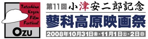 tateshinalogo.jpg