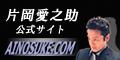 片岡愛之助公式サイト AINOSUKE.com