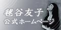 毬谷友子公式ホームページ